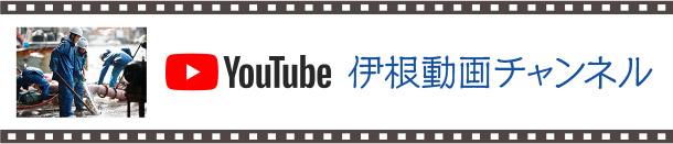 伊根動画チャンネル youtube