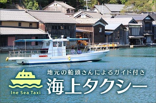伊根 海上タクシー 地元の船頭さんによるガイドつき
