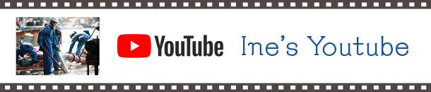 Ine's youtube